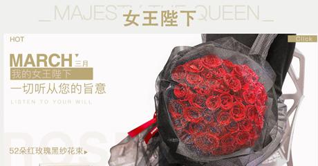 女王陛下-52朵黑紗紅玫瑰
