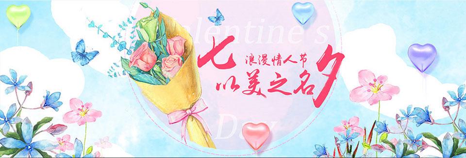 七夕节鲜花_2019年七夕节鲜花预定_七夕情人节送花订花