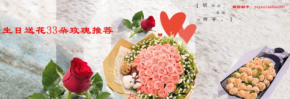 生日送花33朵