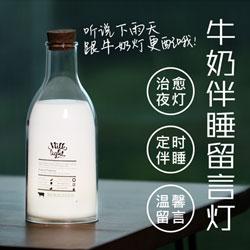 牛奶伴睡燈