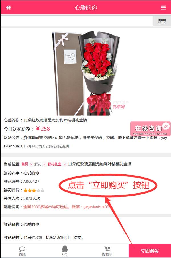 订购鲜花流程之鲜花详情页面