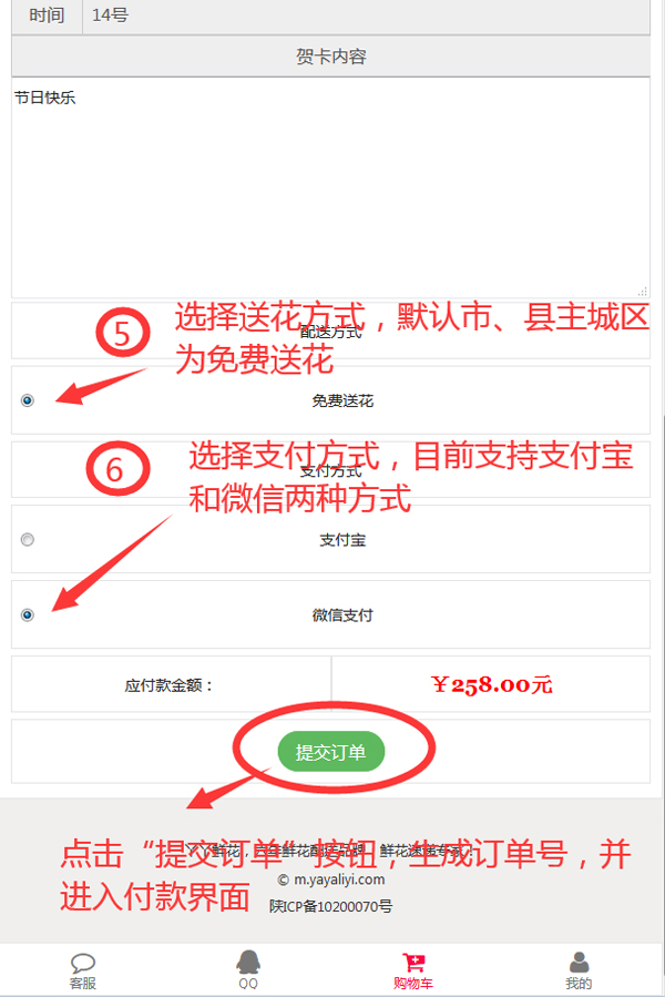 订购鲜花流程之配送方式和支付方式选择