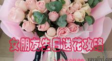 女朋友生日送花攻略